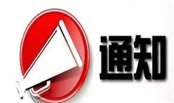 湖北省经信委关于做好2017年重点行业淘汰落后和过剩产能计划申报工作的通知