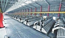 聊城发布供暖季限产方案,电解铝和碳素企业受重点关注