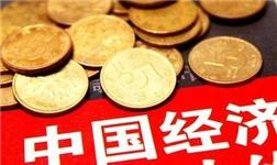 """中国经济发布""""三季报""""""""稳""""是主基调 向好是趋势"""