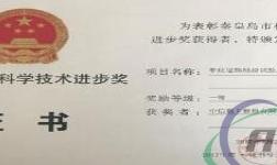 中信戴卡荣获秦皇岛科技进步一等奖