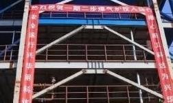 兴华科技公司一期二步清洁煤气项目投用