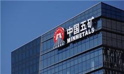 中国五矿前三季实现利润92亿元