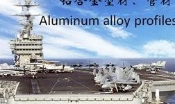 山东裕航特种合金装备有限公司即将亮相2017上海国际铝工业展