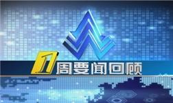 中国铝业网一周铝业要闻精编(9月11日―9月15日)盘点