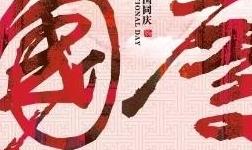 中国铝业网国庆节放假通知