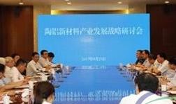 陶铝新材料产业发展战略研讨会在淮召开