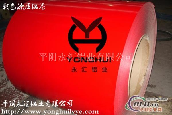 3004铝镁锰合金中国红涂层铝卷-彩涂铝板