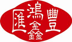 北京鸿鑫汇丰金属质料无限公司
