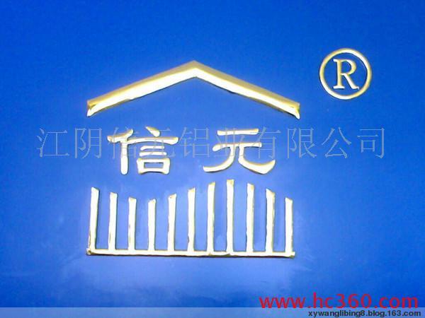 (台资)江阴信元铝业有限公司
