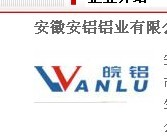 安徽安铝铝业有限公司