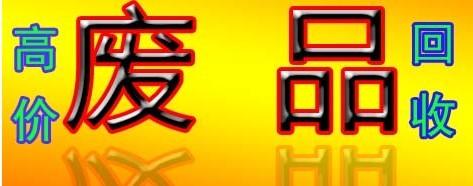深圳市鸿华瑞废料回收公司