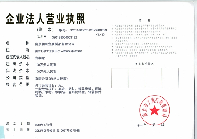 南京朝玖金属制品有限公司