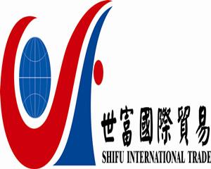 天津世富国际贸易有限公司