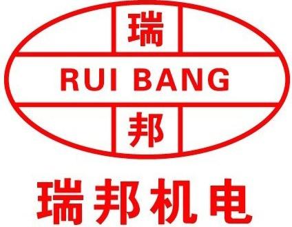 江阴市瑞邦机电有限公司(华西销售部)