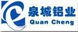 济南泉城铝业有限公司