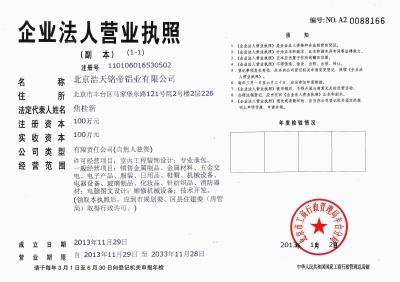 北京浩天铭帝铝业有限公司