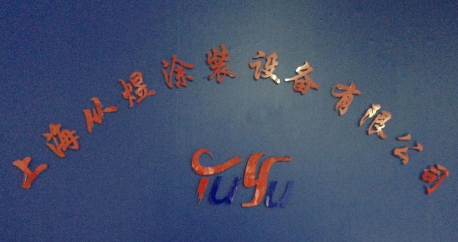 上海从煜涂装设备有限公司