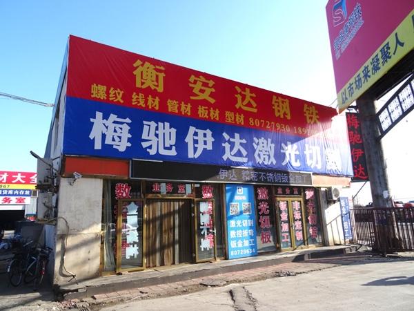北京梅驰伊达切割焊接技术有限公司