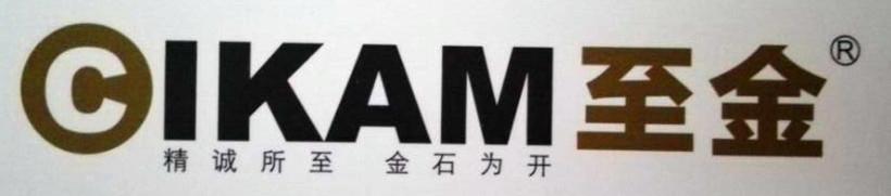 广州市至金铝业有限公司
