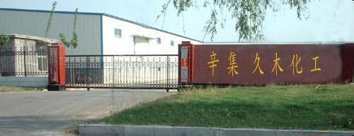 辛集市久木化工科技有限公司