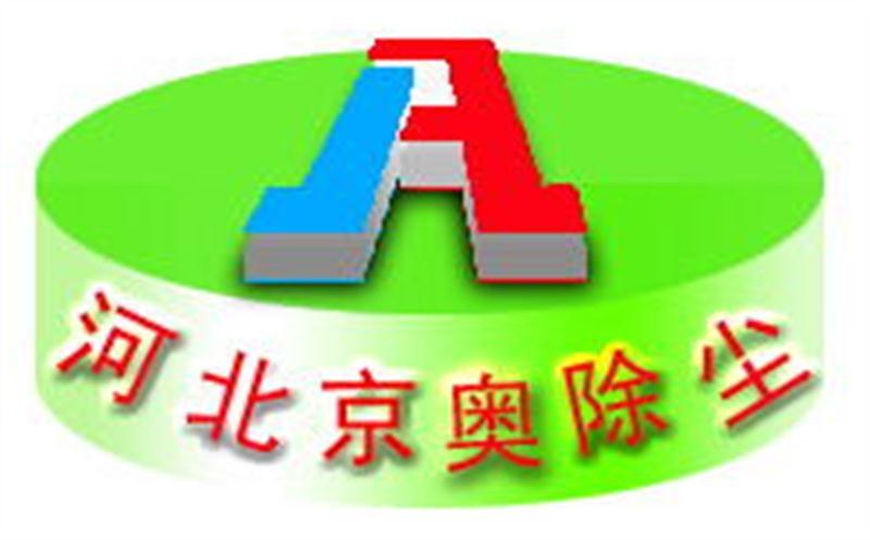 河北京奥除尘设备有限责任公司