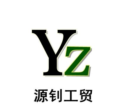 临朐县源钊工贸有限公司