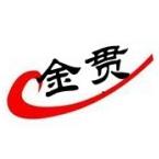天津金贯鑫达金属材料销售有限公司