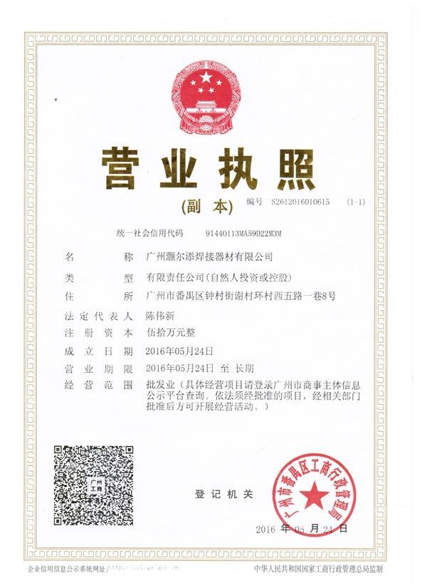 广州灏尔添焊接器材有限公司
