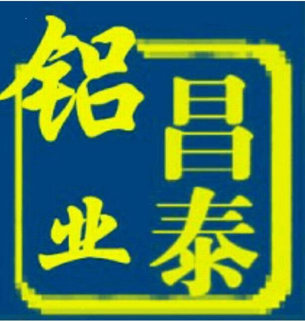 元氏县昌泰铝材有限公司