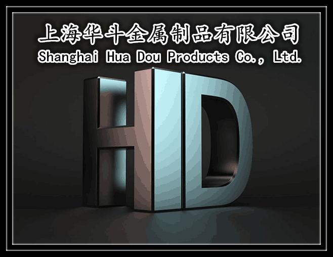 上海华斗金属制品有限公司