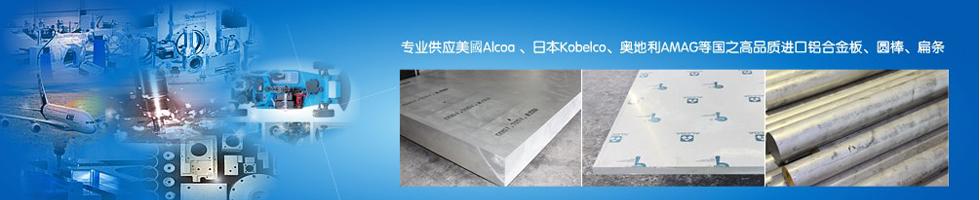 6061铝板(美铝、肯联、奥地利、凯撒)