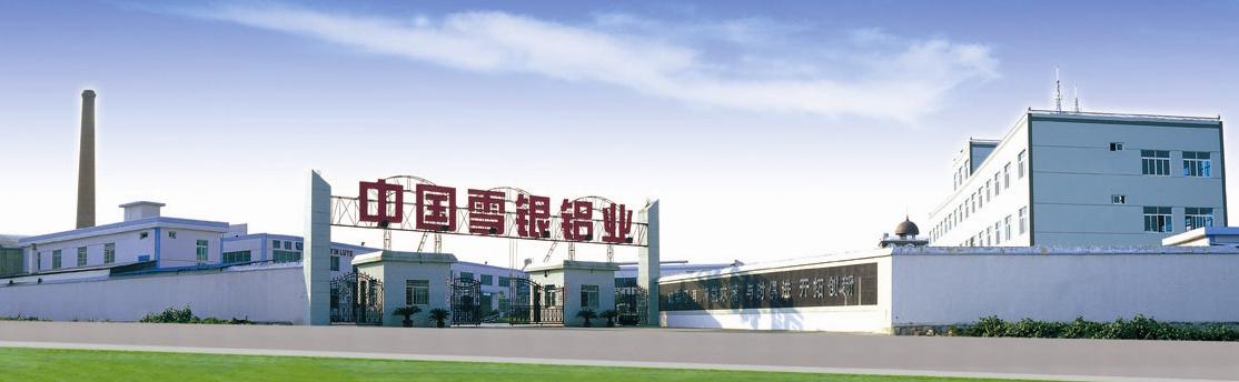 宁波市雪银铝业有限公司
