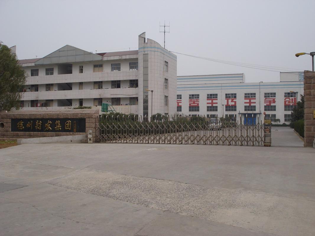 徐州市远华铝业有限公司
