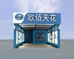 广州市大广铝业装饰材料有限公司欧佰
