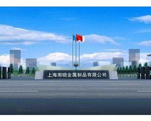 上海湘晓金属材料(铝棒)有限公司