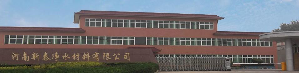 河南新泰净水材料有限公司