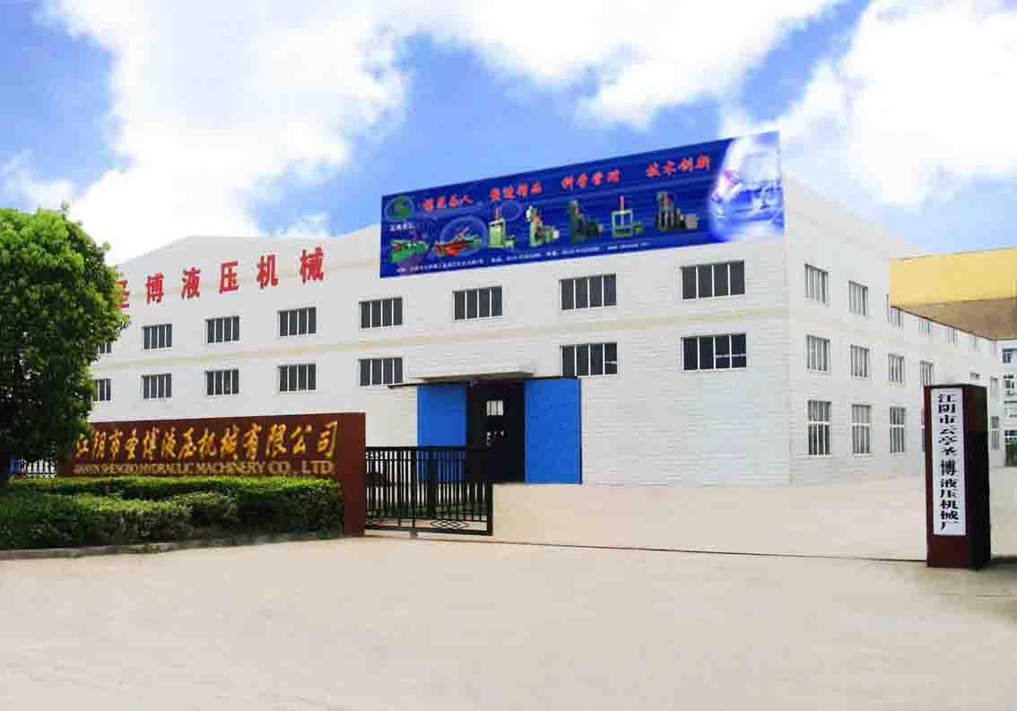 江苏江阴圣博液压机械公司