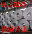 平阴鑫盛铝业有限公司