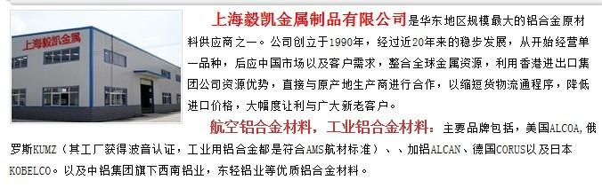 上海毅凯金属制品有限公司