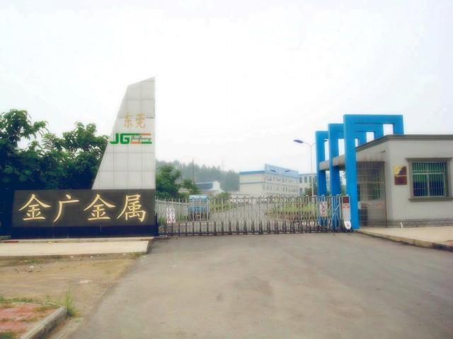 东莞金广金属材料有限公司