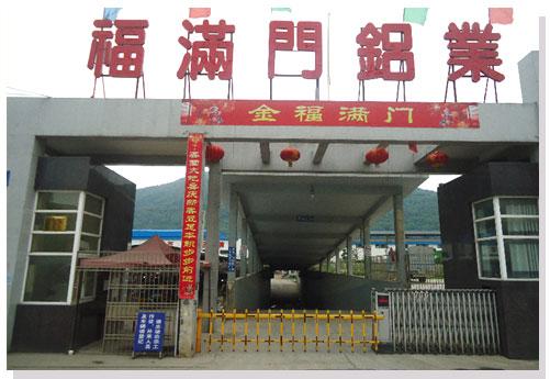 黄石市福星铝业有限公司