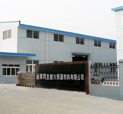 淄博同发耐火保温材料有限公司
