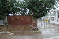 西安科文机电设备有限公司