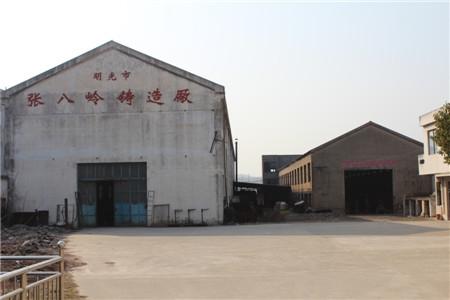安徽省明光市张八岭铸造厂