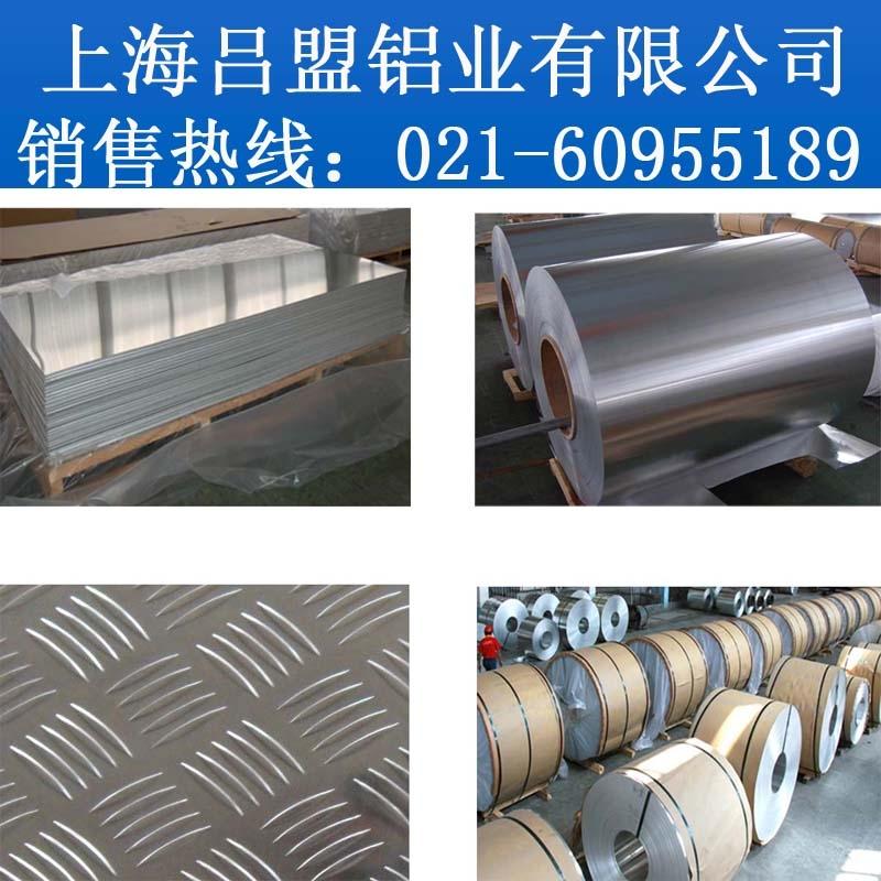 上海吕盟铝业有限公司