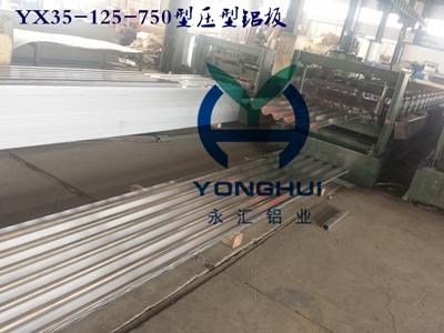 平阴永汇铝业有限公司