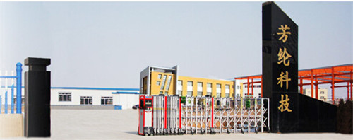 绥中芳纶科技开发有限公司