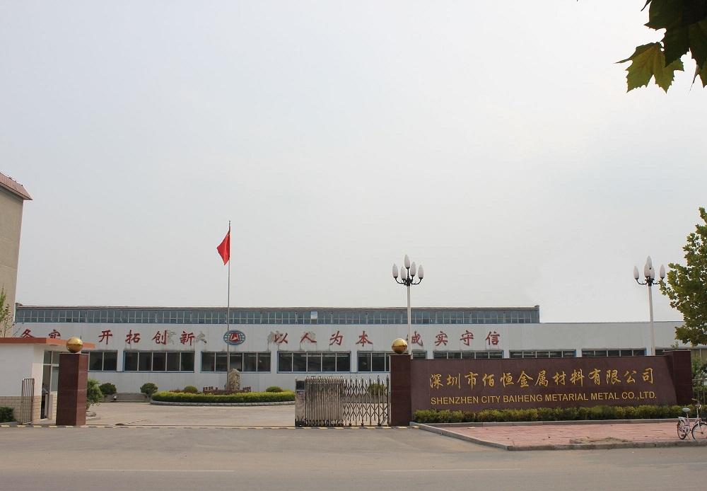 深圳市佰恒金属材料有限公司