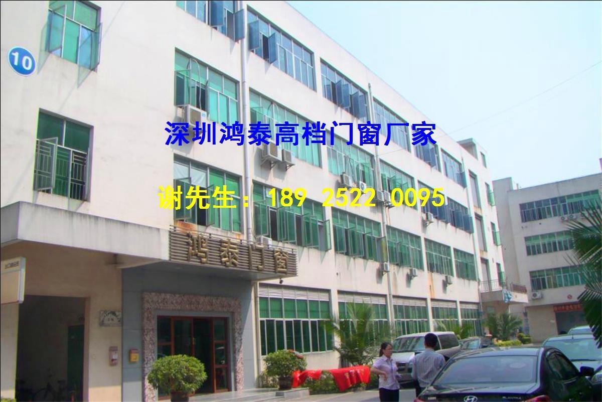 深圳鸿泰铝合金门窗公司