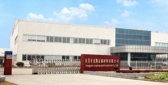 东莞龙腾金属材料有限公司